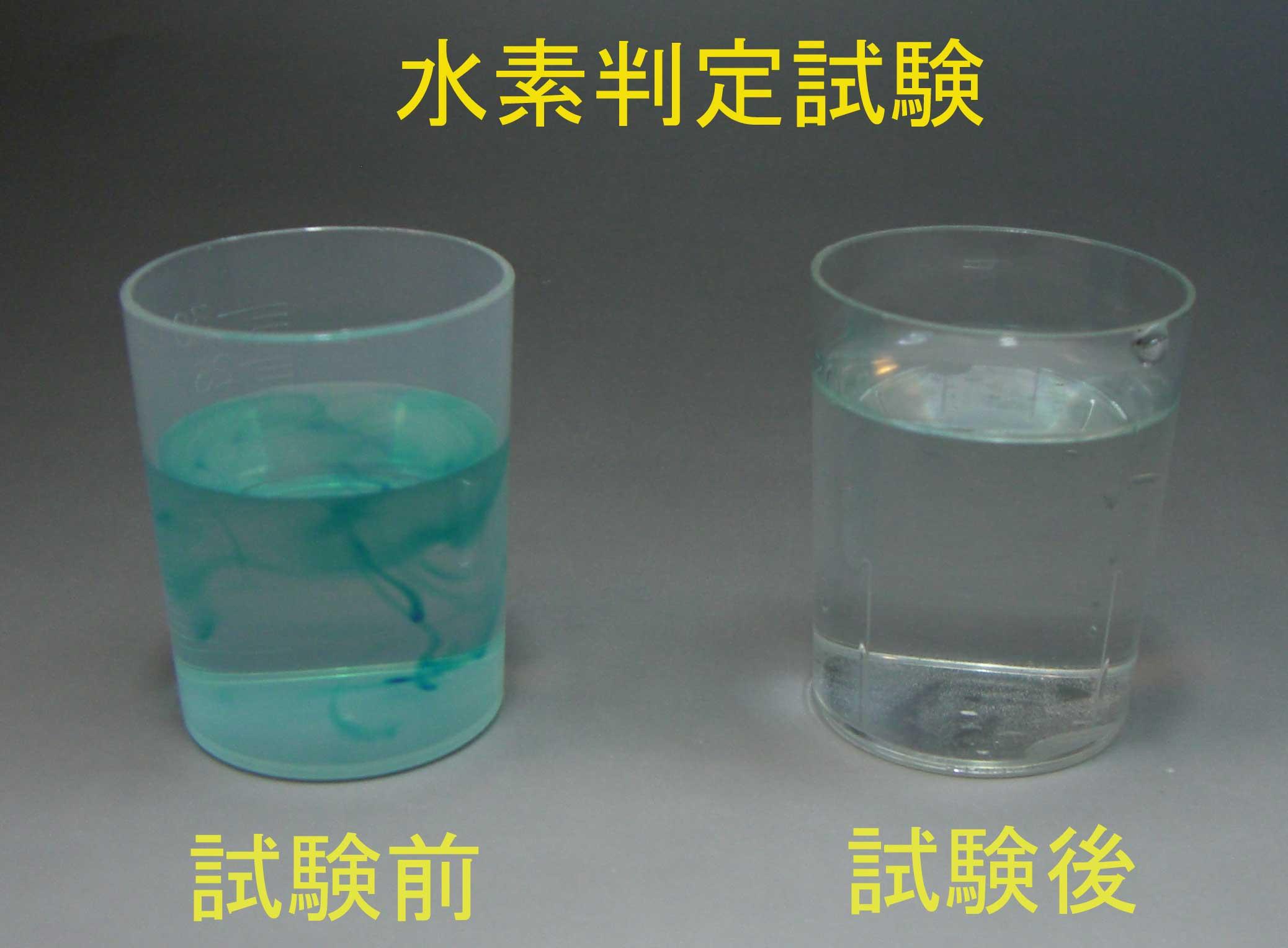 メチレンブルー | 水素水の専門 ...